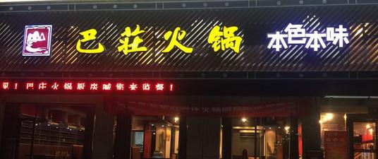 巴庄火锅加盟需要多少钱?