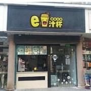 e汁杯饮品工坊