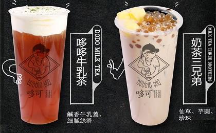 哆可茶饮加盟