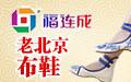 福连成北京布鞋加盟