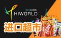 海沃全球购进口超市加盟